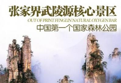 张家界核心景区武陵源(含张家界国家森林公园、天子山等)