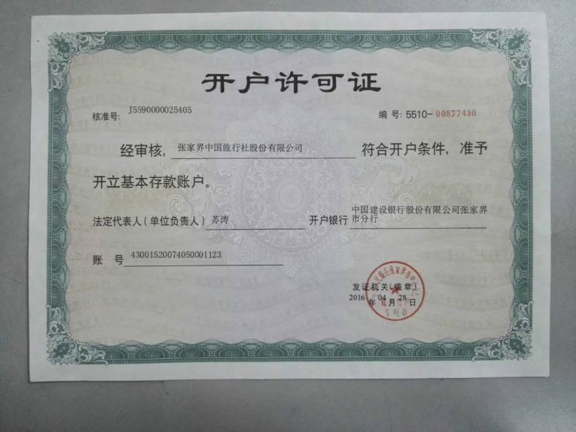 银行开户许可证苏涛