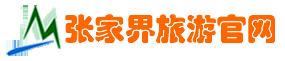 张家界旅游网-旅行社提供张家界玻璃桥,天门山门票预定