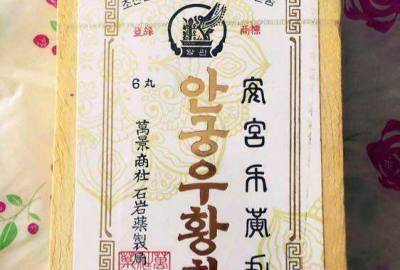 朝鲜安宫牛黄丸多少钱一盒,安宫牛黄丸报价