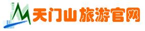 天门山景区怎么玩,天门山玻璃栈道,天门山索道门票多少钱-天门山国家森林公园官方网站